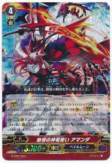Ardor Dragon Master, Amanda RRR G-TD07/001