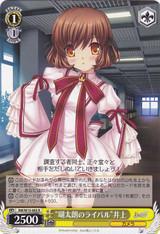 """""""Kotarou's Rival"""" Inoue RW/W15-005"""