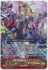 Climax Jewel Knight Lord, Evangeline GR G-FC02/001