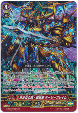 Bluish Flame True Liberator, Holy Flame GR G-FC02/002