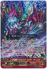 Conquering Supreme Dragon, Dragonic Kaiser Warning GR G-FC02/004