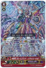 Interdimensional Dragon, Chronoscommand Revolution GR G-FC02/007