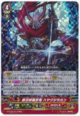 Steel Blade Shura Stealth Dragon, Hayakujirakan RRR G-FC02/013