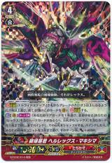 Destruction Tyrant, Hellrex Maxima RRR G-FC02/014