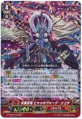 Ambush Demon Stealth Dragon, Hyakki Vogue Nayuta RRR G-FC02/015