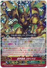 Evil Armor Mutant Deity, Goliath RRR G-FC02/022