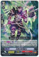 Hellfire Seal Dragon Knight RR G-FC02/031