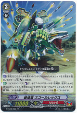 Destruction Dragon, Squall Rex RR G-FC02/033