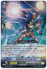 Dimensional Robo, Daibazooka RR G-FC02/037