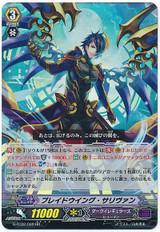 Blade Wing Sullivan RR G-FC02/040
