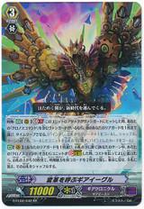 Revolution-calling Gear Eagle RR G-FC02/042