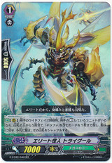 Elite Mutant, Trighoul RR G-FC02/046