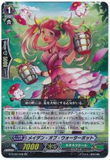 Maiden of Waterpot RR G-FC02/048