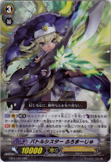 Battle Sister, Fromage EB05/002 RRR