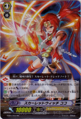 Scarlet Witch, CoCo EB05/003 RR