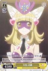Shiori Terashima SG/W27-008