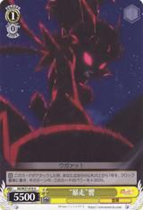 """""""Berserk"""" Hibiki SG/W27-010"""