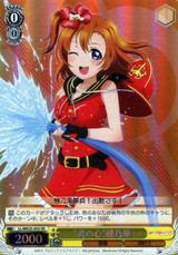 """Heart of Flame"" Honoka LL/WE25-05S SR"