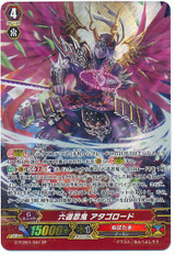 Rikudo Stealth Rogue, Atagolord SP G-TCB01/S01