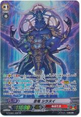 Stealth Dragon, Shiranui SP G-TCB01/S02
