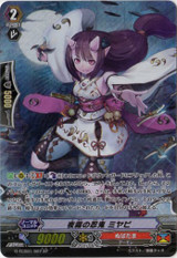 Stealth Rogue of Night Fog, Miyabi SP G-TCB01/S07
