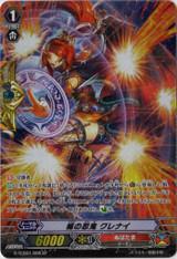 Stealth Rogue of Veils, Kurenai SP G-TCB01/S08