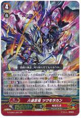 Rikudo Stealth Dragon, Tsukumorakan GR G-TCB01/001