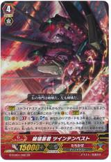 Destruction Tyrant, Twintempest GR G-TCB01/002