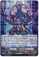 Stealth Dragon, Shiranui RRR G-TCB01/005