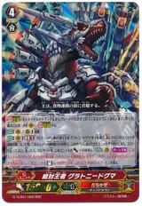 Absolute Ruler, Gluttony Dogma RRR G-TCB01/006