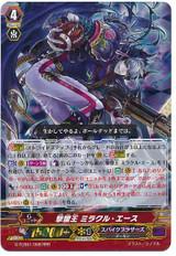 Shootdown King, Miracle Ace RRR G-TCB01/008