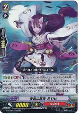 Stealth Rogue of Night Fog, Miyabi RR G-TCB01/011