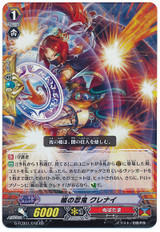 Stealth Rogue of Veils, Kurenai RR G-TCB01/012