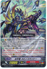 Ancient Dragon, Spinocommando RR G-TCB01/014