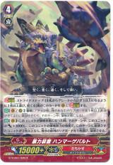 Destructive Equipment, Hammer Gewalt R G-TCB01/029