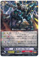 Rage Dragon, Tyrannobrute R G-TCB01/030