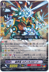 Barrier Dragon, Styracolord R G-TCB01/034