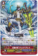 Marine General of Heavenly Silk, Aristotle MB/035