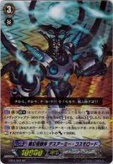 Infinite Phantom Invader, Death Army Cosmo Lord EB04/S02 SP
