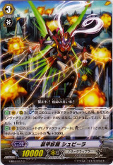 Armored Fairy, Shubiela EB04/017 C