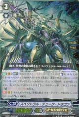 Spectral Duke Dragon EB03/S02 SP