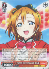 """SUNNY DAY SONG"" Honoka Kousaka LL/WE24-17"