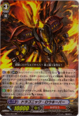 Dragonic Lawkeeper EB03/007 RR