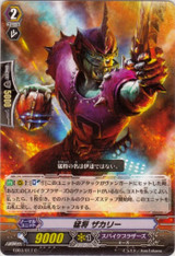 Fierce Leader, Zachary EB03/017 C