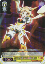 Hibiki, Fight to Protect SG/W39-005S SR