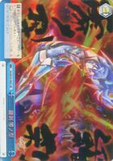 Raxa Zero no Kata SG/W39-098S SR