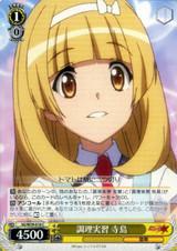Terashima, Cooking Practice SG/W39-016