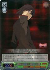 Koyomi Araragi, Serious Face MG/S39-028S SR