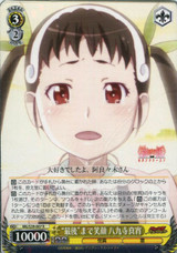 """Mayoi Hachikuji, Smiles Until the """"End"""" MG/S39-007"""
