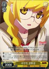 Shinobu Oshino, Middle School Student MG/S39-009